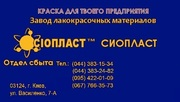 Краска-эмаль ПФ-218: производим эмаль ПФ/218* грунт ВЛ-09) 6th.эмаль