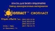 Изготовим эмаль ХВ124+ проdажа эмали ХВ-124} эмаль ХС-416+ Противокорр